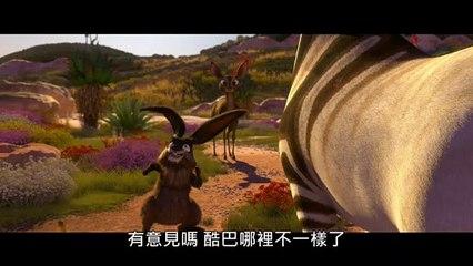 《酷巴-尋斑大冒險》官方中文預告 Khumba Official Trailer