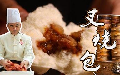 """【大师的菜·叉烧包】粤菜""""点心四宝""""之王—叉烧包,粤菜大厨教你做,早茶必备!"""