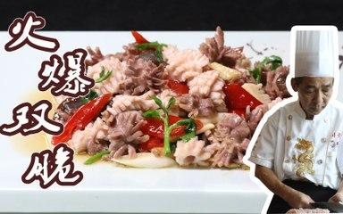 【大师的菜·火爆双脆】超过20秒出锅的就不是黎大师的菜,小煎小炒火爆技法,刀工火候的完美结合!