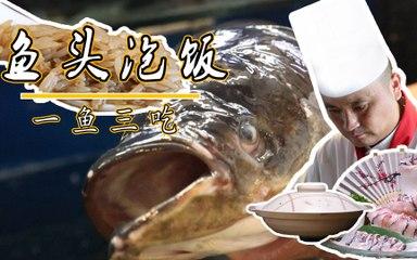 【大师的菜·鱼头泡饭】淮扬菜大师教你这道经典的鱼头泡饭,一鱼三吃,秋冬进补正当时!