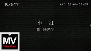 跳山羊【小紅】HD 官方完整版 MV