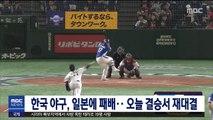 한국 야구, 일본에 패배…오늘 결승서 재대결