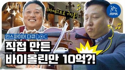 벽을 넘는 마에스트로[DOC] 헨리도 쓴다는 수제 바이올린, 어떻게 만드는지 궁금해?ㅣ비노스트링 대표 구자홍ㅣ인스파이어