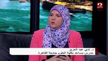 د. ندى عبد العزيز توضح الهدف من بحثها الفائز بجائزة يونسكو من أجل المرأة في العلم