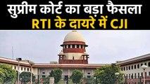 Supreme Court का एक और बड़ा फैसला, RTI के दायरे में Chief Justice of india |वनइंडिया हिंदी