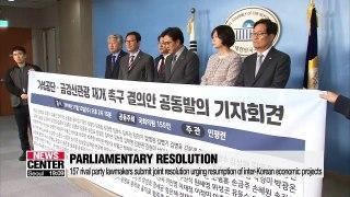 S. Korean lawmakers urge resumption of inter-Korean economic projects