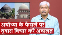 Ayodhya Judgment Must Be Reviewed