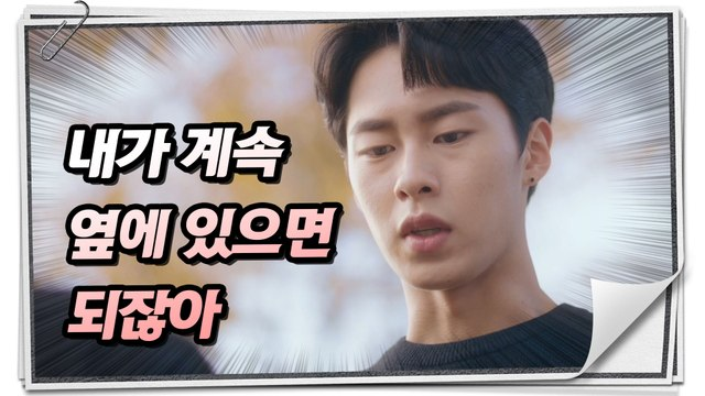 """[Extra Ordinary You] EP.26,Lee Jae-wook said, """"I don't want you to be sick."""", 어쩌다 발견한 하루 20191113"""