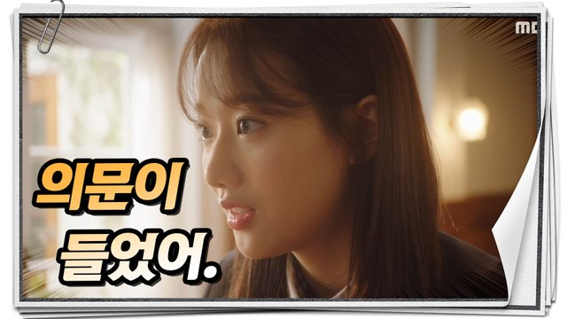 [Extra Ordinary You] EP.26,Lee Na-eun, who delivers her heart to Jung Gun-joo in Shadow, 어쩌다 발견한 하루 20191113