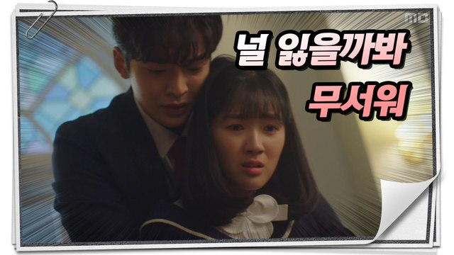 [Extra Ordinary You] EP.26,Ro-Woon, who is afraid of repeating the story, 어쩌다 발견한 하루 20191113