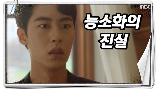 [Extra Ordinary You] EP.26,Lee Jae-wook, who found out the truth of his past life., 어쩌다 발견한 하루 20191113