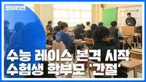 수능 레이스 시작...수험생 학부모 '간절' / YTN