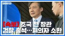 [속보] 조국 前 장관 검찰 출석...수사 79일 만에 피의자 소환 / YTN