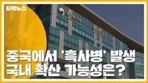[자막뉴스] 중국에서 '흑사병' 발생...국내 확산 가능성은? / YTN