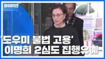 [속보] '도우미 불법 고용' 이명희 항소심도 징역형 집행유예 / YTN