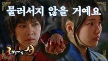 [구가의 서] Gu Family Book 사람들에게서 이승기 보호하며 지켜준 수지