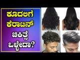 Keratin Treatment For Hair: Pros And Cons   Boldsky Kannada