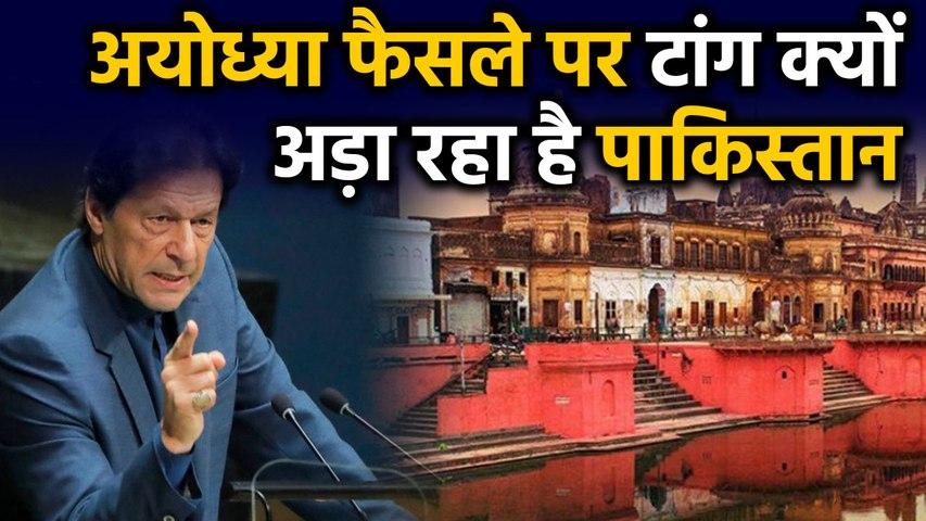 Ayodhya Verdict पर Pakistan ने अड़ाई टांग, कहा-ये India का आंतरिक मामला नहीं | वनइंडिया हिंदी