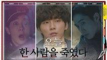 [1화예고] '오늘 또 한사람을 죽였다' 윤시윤x정인선x박성훈이 숨긴 비밀은?