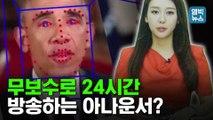 """[엠빅뉴스] """"지금 말하는 나는 내가 아니다"""" 현실인가, 가짜인가? 딥페이크는 무엇?"""