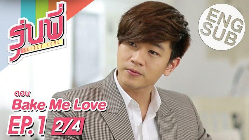 [Eng Sub] ซีรีส์รุ่นพี่ Secret Love | Bake Me Love | EP.1 [2/4]