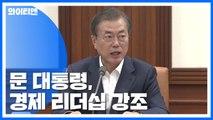 """文 """"경제 리더십 보여달라""""...홍남기 """"연말까지 남는 예산 최소화"""" / YTN"""
