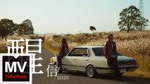 信【醒】HD 官方完整版 MV
