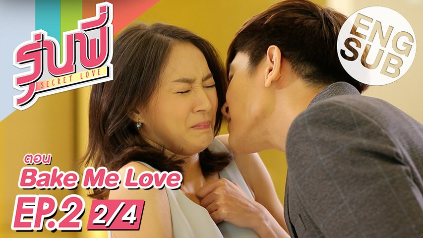 [Eng Sub] ซีรีส์รุ่นพี่ Secret Love | Bake Me Love | EP.2 [2/4]