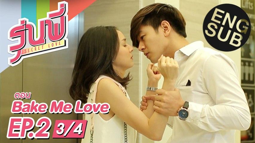 [Eng Sub] ซีรีส์รุ่นพี่ Secret Love | Bake Me Love | EP.2 [3/4]