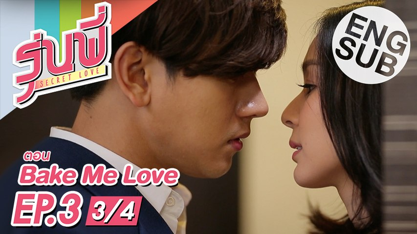[Eng Sub] ซีรีส์รุ่นพี่ Secret Love | Bake Me Love | EP.3 [3/4]