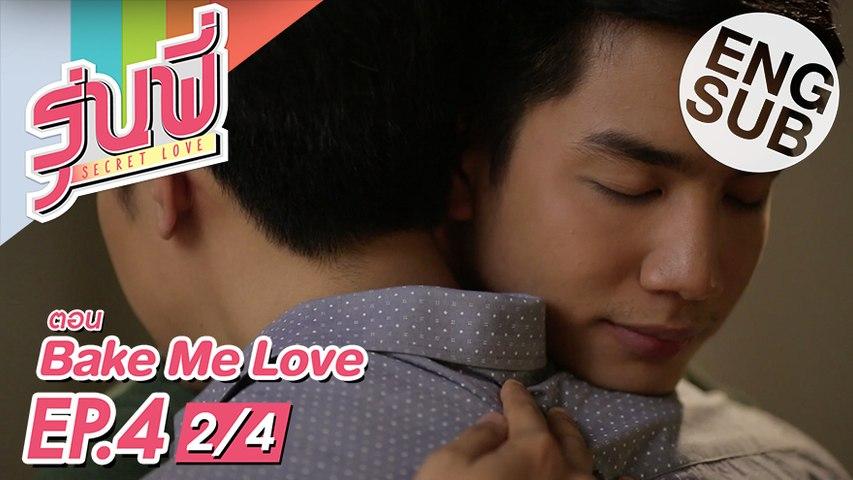 [Eng Sub] ซีรีส์รุ่นพี่ Secret Love | Bake Me Love | EP.4 [2/4]