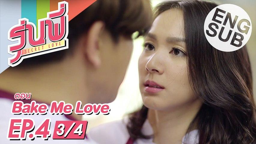 [Eng Sub] ซีรีส์รุ่นพี่ Secret Love | Bake Me Love | EP.4 [3/4]