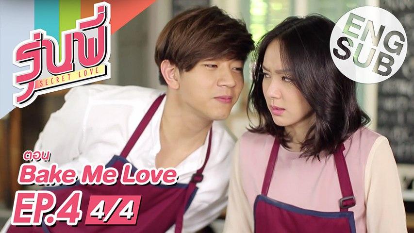 [Eng Sub] ซีรีส์รุ่นพี่ Secret Love | Bake Me Love | EP.4 [4/4]