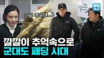 [엠빅뉴스] 'ROKA 숏패딩' 등장!! 온도 따라 색상 바뀌는 군복도 나온다고?..한눈에 보는 대한민국 '군복 변천사'