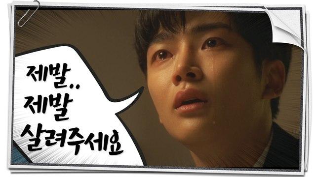 [Extra Ordinary You] EP.28,Kim Hye-yoon's heart stops!, 어쩌다 발견한 하루 20191114
