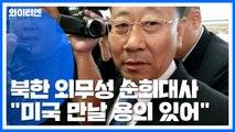 """北 김명길, """"미국과 만날 용의 있어...해결책 내놓아야"""" / YTN"""