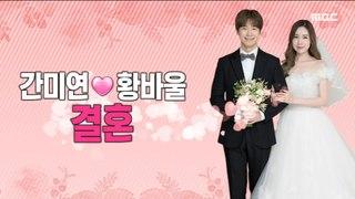 [HOT] Gan Miyeon♥Hwang Baul marriage!, 섹션 TV 20191114