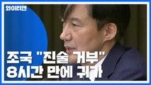 """조국, 첫 검찰 조사에 """"진술 거부""""...8시간 만에 귀가 / YTN"""
