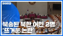 """내일 北 어민 송환 국회 보고...보수 야당 """"강제 북송"""" 맹공 / YTN"""