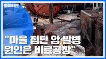 """""""마을 집단 암 발병 원인은 비료공장""""...보상은 어디서? / YTN"""