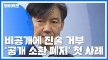 조국, '공개소환 폐지' 첫 사례...'피의자 방어권' 주력 / YTN