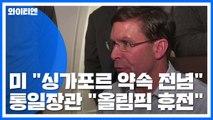 """美 """"싱가포르 약속 진전 전념""""...통일장관 """"올림픽 휴전"""" / YTN"""