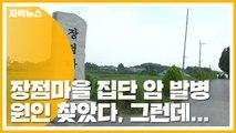 [자막뉴스] 마을 주민 99명 중 22명 '암'...드디어 원인 찾았다 / YTN