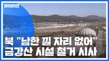 """北 """"금강산 개발에 남한 끼어들 자리 없어...이미 통보"""" / YTN"""