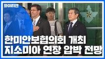 51차 한미안보협의회 개최...'지소미아·방위비' 논의 / YTN