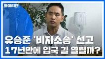 [뉴스라이브] 유승준 오늘 선고...17년 만에 입국 길 열리나 / YTN
