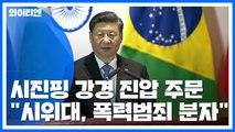 시진핑, 홍콩 시위대에 '폭력범죄 분자'...대학 캠퍼스 요새화 / YTN