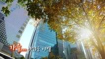 [영상] 가을...오랜 기다림 아쉬운 이별 / YTN