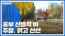 [날씨] 중부 산발적 비...주말, 맑고 선선 / YTN