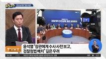"""'검찰 패싱' 檢 개혁안…격앙 윤석열 """"엄정 대응"""""""